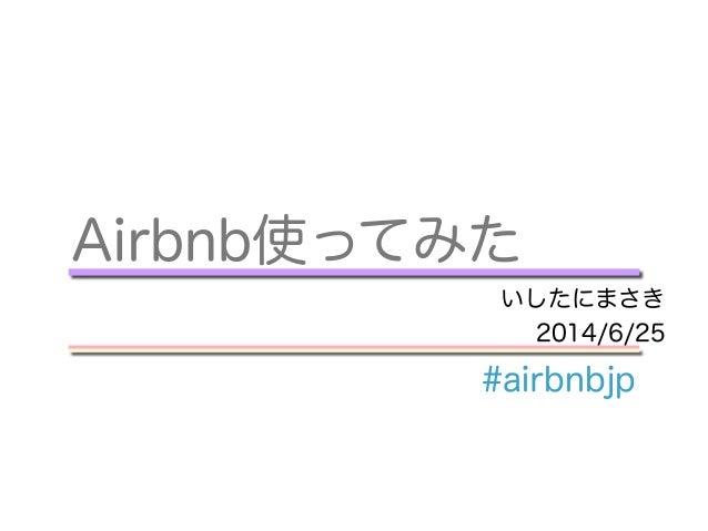 ! Airbnb使ってみた いしたにまさき 2014/6/25 #airbnbjp
