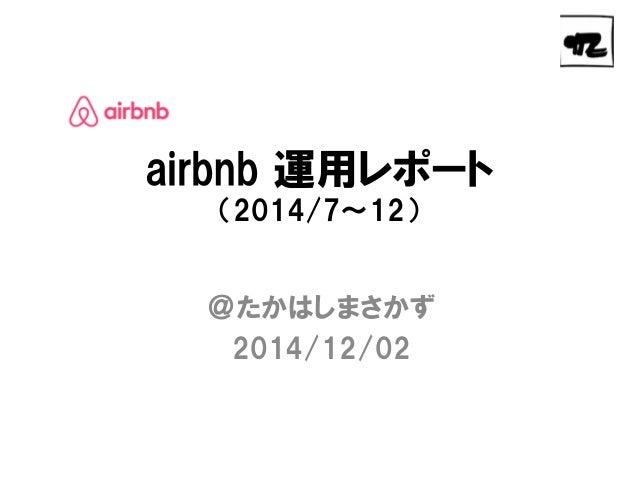 airbnb 運用レポート (2014/7~12)  @たかはしまさかず  2014/12/02