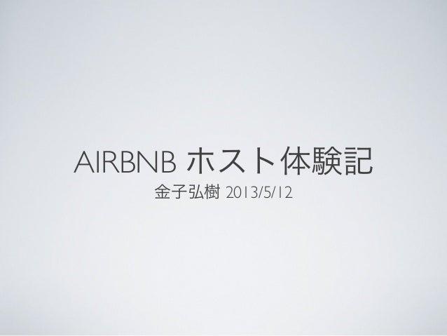AIRBNB ホスト体験記金子弘樹 2013/5/12