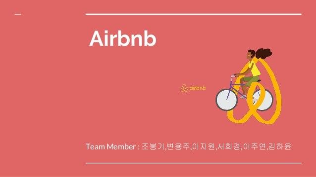 Airbnb Team Member : 조봉기,변용주,이지원,서희경,이주연,김하윤