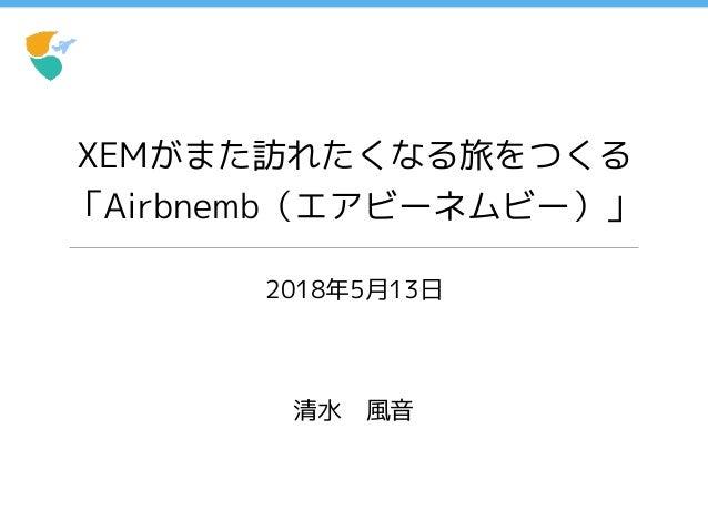 XEMがまた訪れたくなる旅をつくる 「Airbnemb(エアビーネムビー)」 清水 風音 2018年5月13日