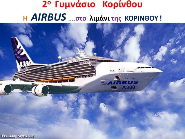 2ο Γυμνάσιο Κορίνθου Η AIRBUS ….στο λιμάνι της ΚΟΡΙΝΘΟΥ !