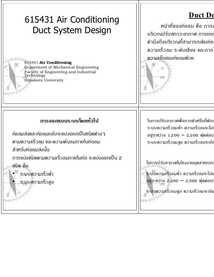Duct Design     615431 Air Conditioning                                                          หน าที่ ข องท อลม คื อ ...