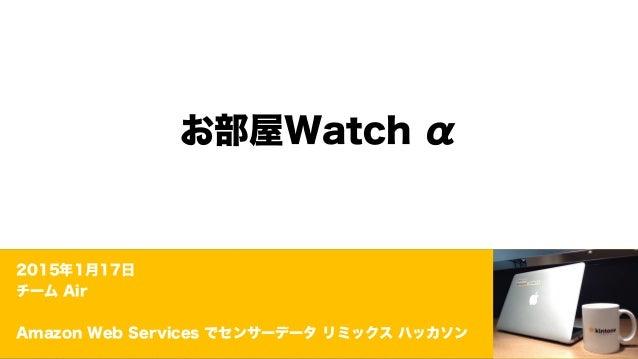 2015年1月17日 チーム Air Amazon Web Services でセンサーデータ リミックス ハッカソン お部屋Watch α