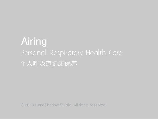 Airing Personal Respiratory Health Care 个人呼吸道健康保  © 2013 HandShadow Studio. All rights reserved.