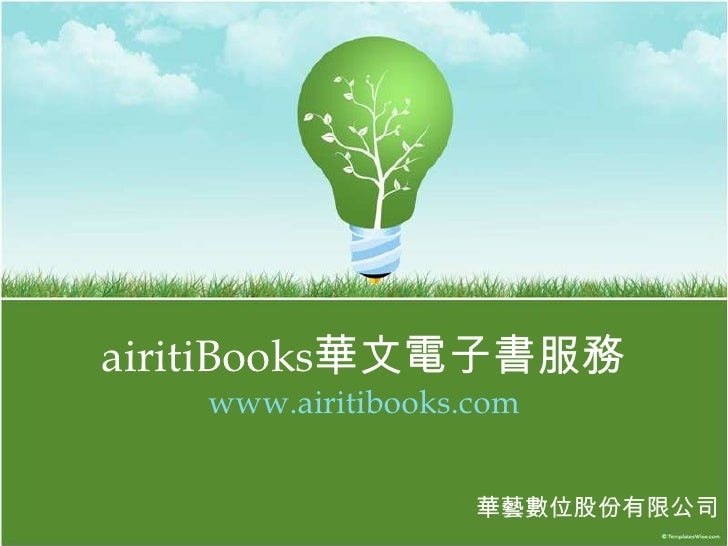 airitiBooks華文電子書服務www.airitibooks.com<br />華藝數位股份有限公司 <br />