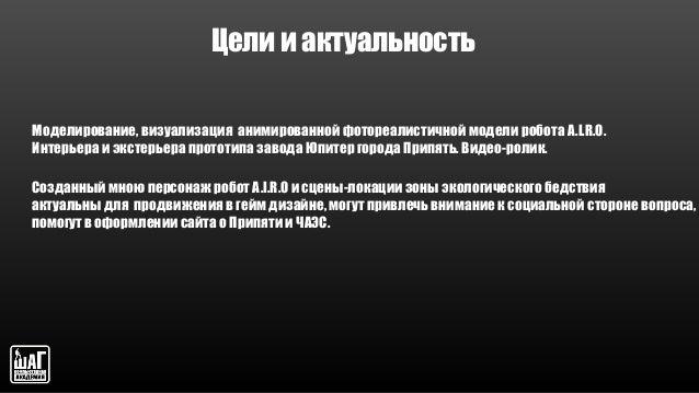 Дипломная работа ЗФКА ШАГ Жучков С А  2
