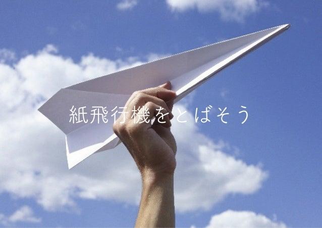 紙飛行機をとばそう