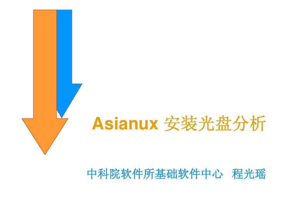 Asianux 安装光盘分析  中科院软件所基础软件中心 程光瑶