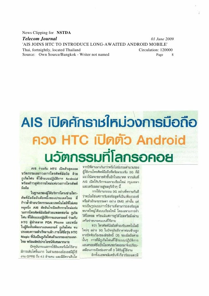 News Clipping for NSTDA Telecom Journal                                       01 June 2009 'AIS JOINS HTC TO INTRODUCE LON...