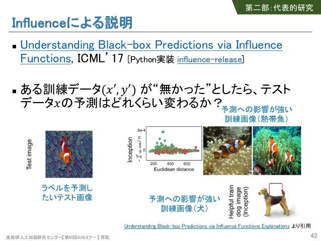 産総研人工知能研究センター【第40回AIセミナー】 原聡 Influenceによる説明 n Understanding Black-box Predictions via Influence Functions, ICML'17 [Python...