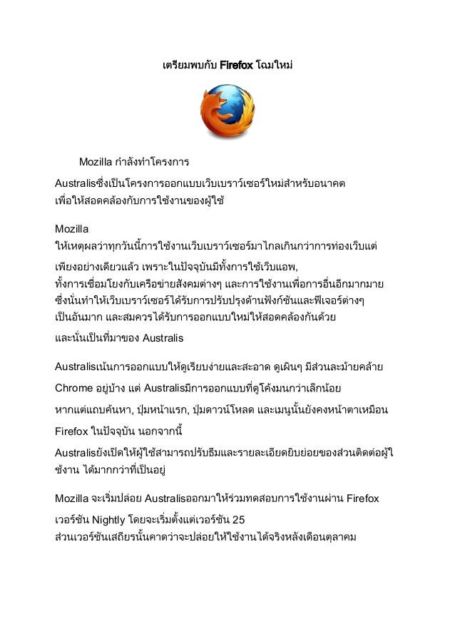 FirefoxMozillaAustralisMozilla,AustralisAustralisChrome Australis, ,FirefoxAustralisMozilla Australis FirefoxNightly 25