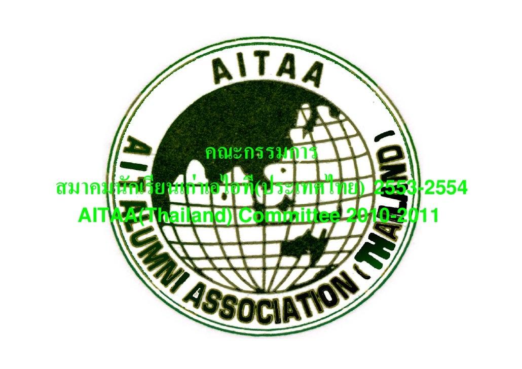 คณะกรรมการ สมาคมนักเรียนเกาเอไอที(ประเทศไทย) 2553-2554   AITAA(Thailand) Committee 2010-2011