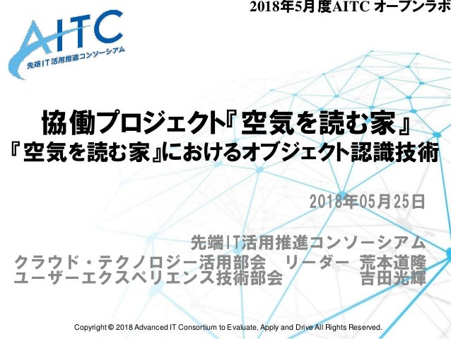 Copyright © 2018 Advanced IT Consortium to Evaluate, Apply and Drive All Rights Reserved. 協働プロジェクト『空気を読む家』 『空気を読む家』におけるオブジ...