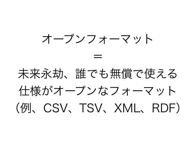 LOD 5 Star ★ オープンなライセンスでWebで公開する ★ ★ 画像形式ではない形式にする(Excelとか) ★ ★ ★ オープンな形式にする(CSV/XMLなど) ★ ★ ★ ★ 標準形式にする(RDF) ★ ★ ★ ★ ★ 他のデ...