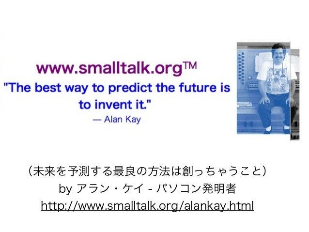 電脳メガネとデータシティ鯖江の未来 AITC Week 2013 - 2013.8.29
