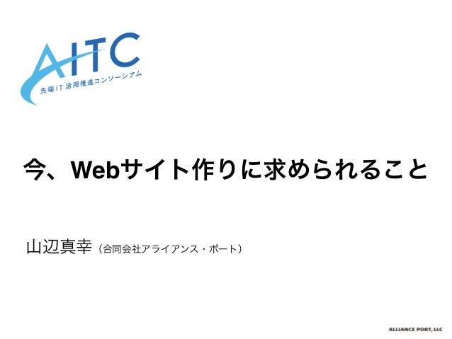 今、Webサイト作りに求められること 山辺真幸(合同会社アライアンス・ポート)
