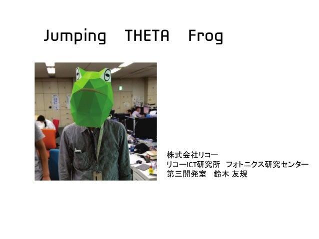 株式会社リコー リコーICT研究所 フォトニクス研究センター 第三開発室 鈴木 友規 Jumping THETA Frog