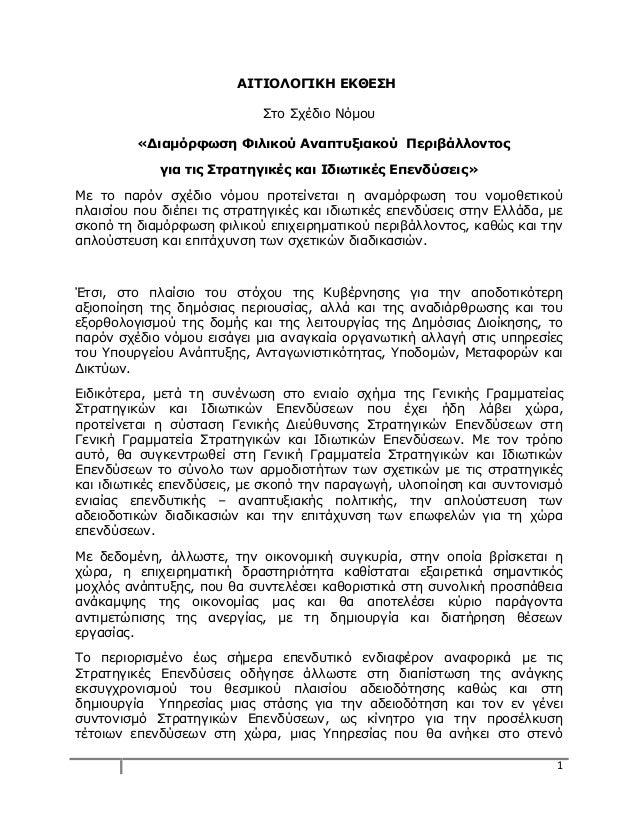 ΑΙΤΙΟΛΟΓΙΚΗ ΕΚΘΕΣΗ                             Στο Σχέδιο Νόμου         «Διαμόρφωση Φιλικού Αναπτυξιακού Περιβάλλοντος    ...
