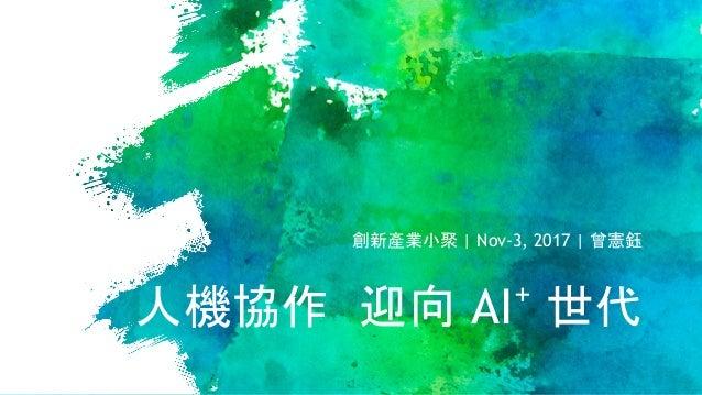 人機協作 迎向 AI+ 世代 創新產業小聚 | Nov-3, 2017 | 曾憲鈺