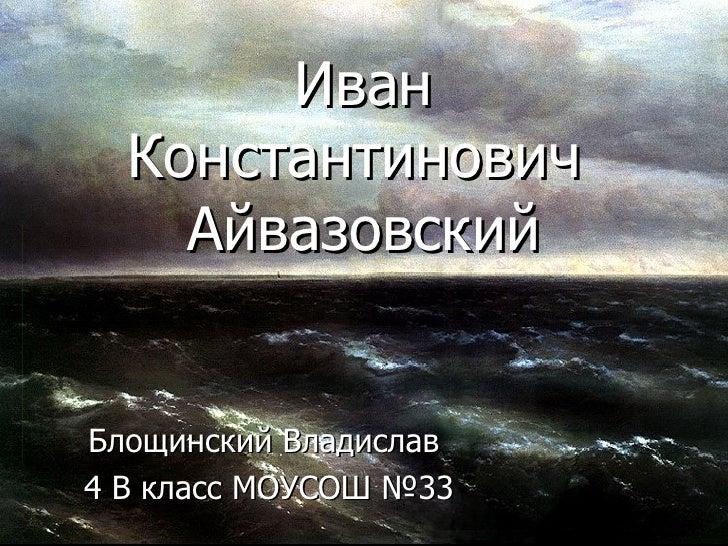 Иван Константинович  Айвазовский Блощинский Владислав  4 В класс МОУСОШ №33