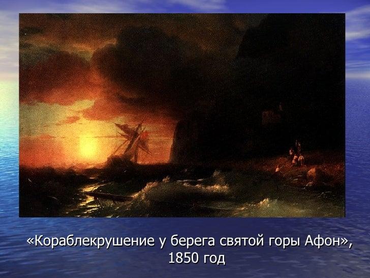 <ul><li>«Кораблекрушение у берега святой горы Афон», 1850 год </li></ul>