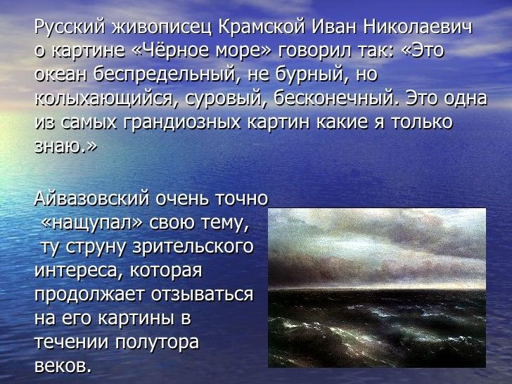 <ul><li>Русский живописец Крамской Иван Николаевич о картине «Чёрное море» говорил так: «Это океан беспредельный, не бурны...