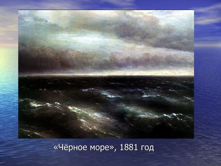 <ul><li>«Чёрное море», 1881 год </li></ul>
