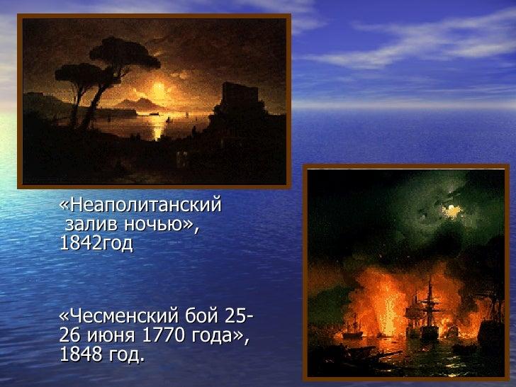 <ul><li>«Неаполитанский  залив ночью», 1842год </li></ul><ul><li>«Чесменский бой 25-26 июня 1770 года», 1848 год. </li></ul>