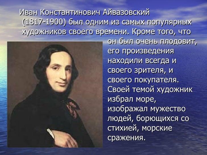 <ul><li>Иван Константинович Айвазовский  (1817-1900) был одним из самых популярных художников своего времени. Кроме того, ...