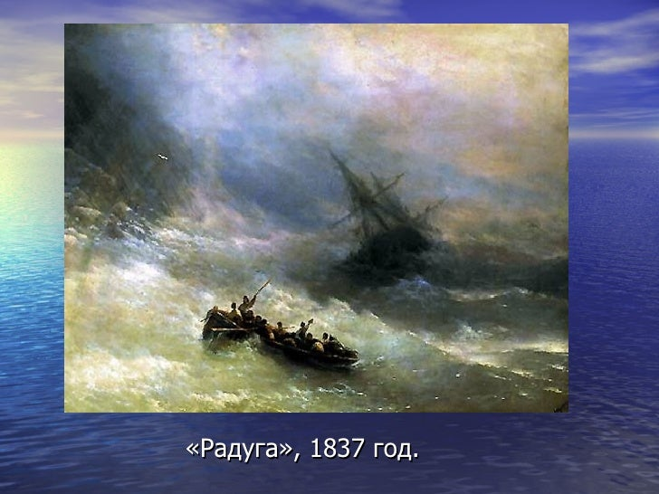 <ul><li>«Радуга», 1837 год. </li></ul>