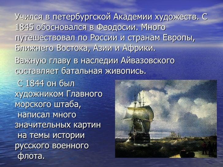 <ul><li>Учился в петербургской Академии художеств. С 1845 обосновался в Феодосии. Много путешествовал по России и странам ...