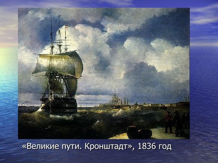 <ul><li>«Великие пути. Кронштадт», 1836 год </li></ul>