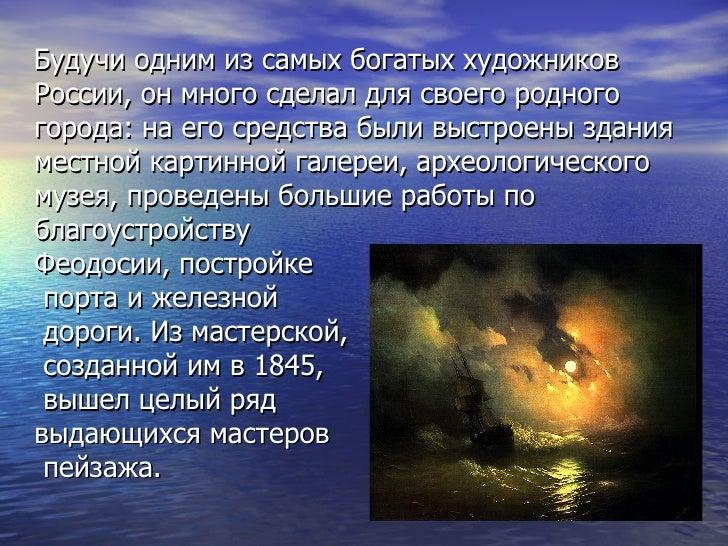 <ul><li>Будучи одним из самых богатых художников России, он много сделал для своего родного города: на его средства были в...