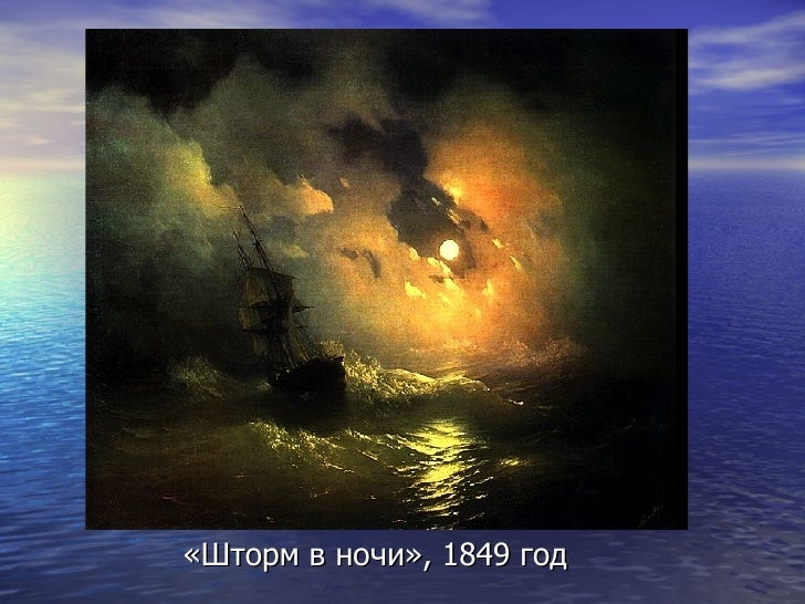 <ul><li>«Шторм в ночи», 1849 год </li></ul>