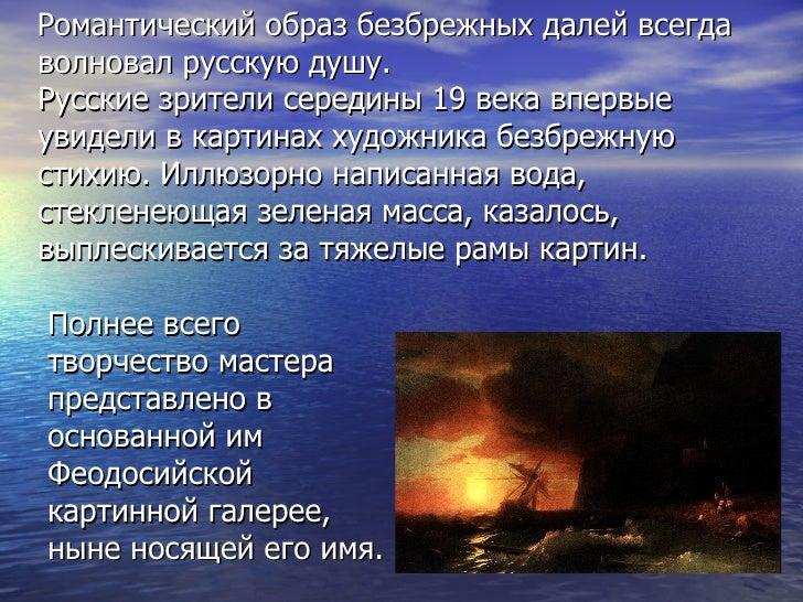 <ul><li>Романтический образ безбрежных далей всегда волновал русскую душу.  Русские зрители середины 19 века впервые увиде...