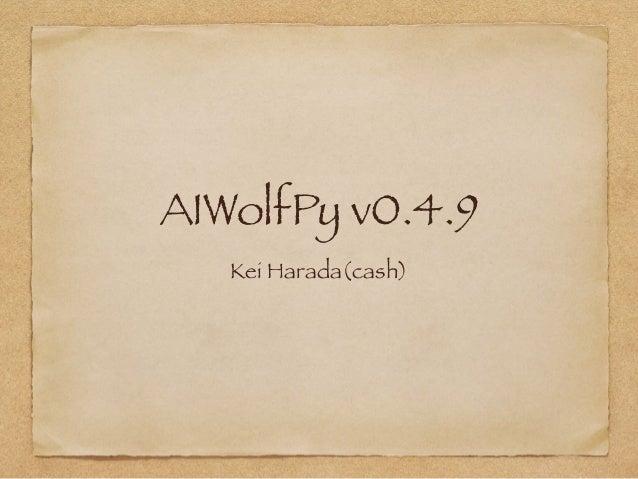 AIWolfPy v0.4.9 Kei Harada(cash)
