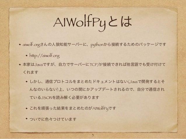 AIWolfPy v0.4.9 Slide 3