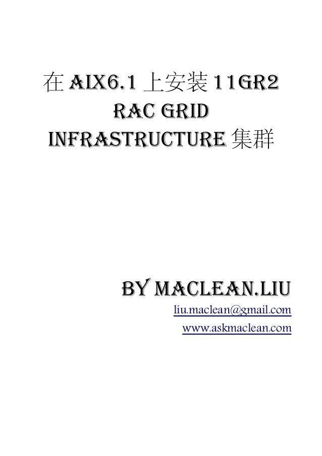 在 AIX6.1 上安装 11gR2     RAC GridInfrastructure 集群     by Maclean.liu         liu.maclean@gmail.com          www.askmaclean....