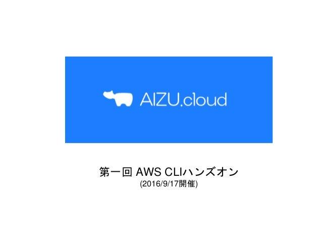 第一回 AWS CLIハンズオン (2016/9/17開催)
