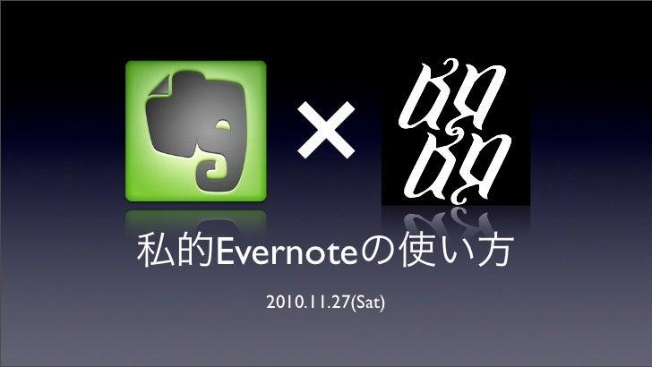 ×Evernote  2010.11.27(Sat)