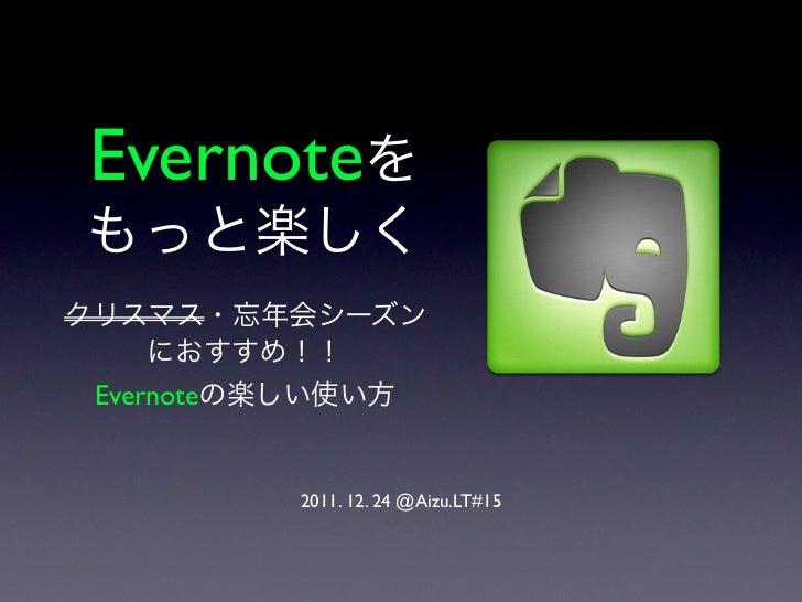 EvernoteEvernote           2011. 12. 24 @Aizu.LT#15
