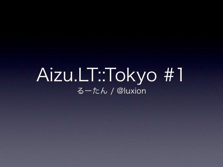 Aizu.LT::Tokyo #1    るーたん / @luxion
