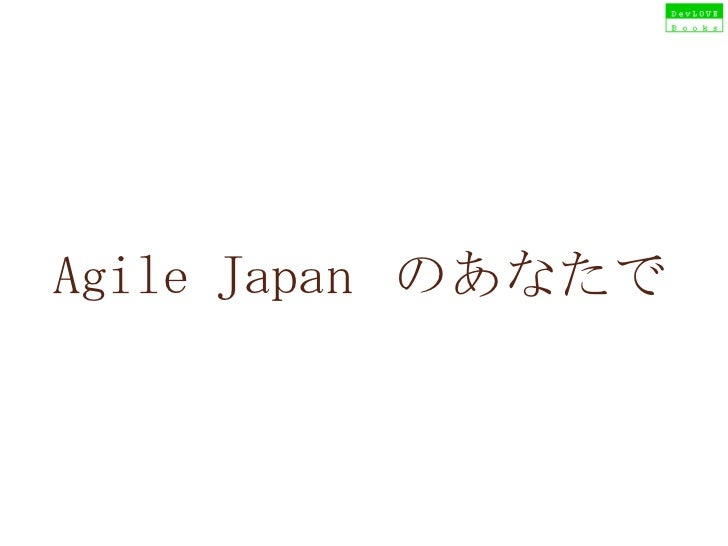 Agile Japan  のあなたで