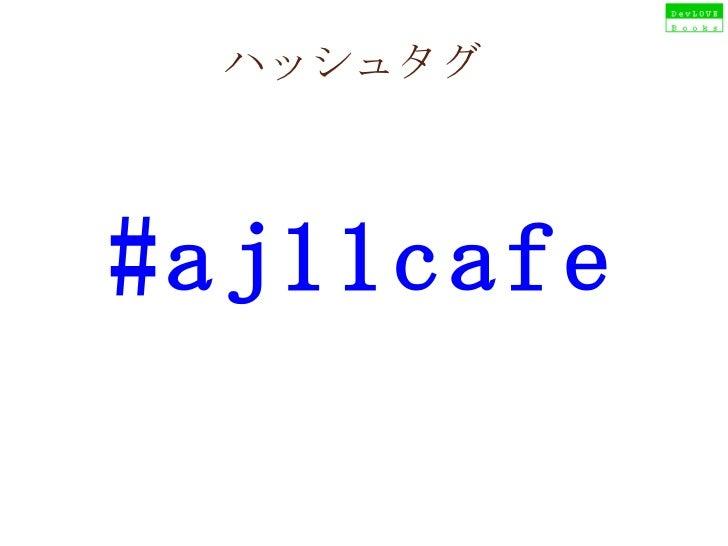 ハッシュタグ #aj11cafe