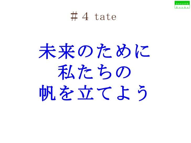 #4 tate 未来のために 私たちの 帆を立てよう