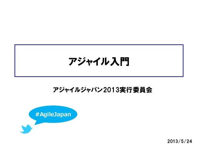 アジャイル入門 アジャイルジャパン2013実行委員会 2013/5/24 #AgileJapan