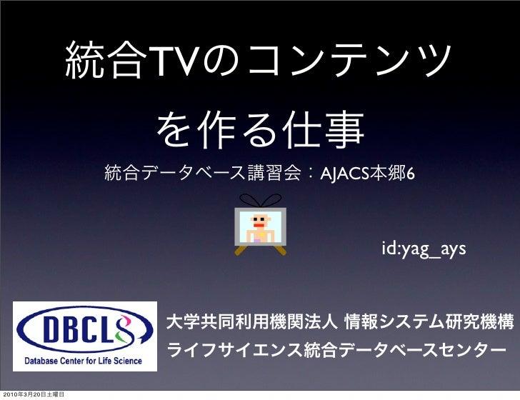 TV                       AJACS     6                                 id:yag_ays     2010   3   20