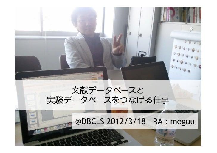 @DBCLS 2012/3/18 RA : meguu