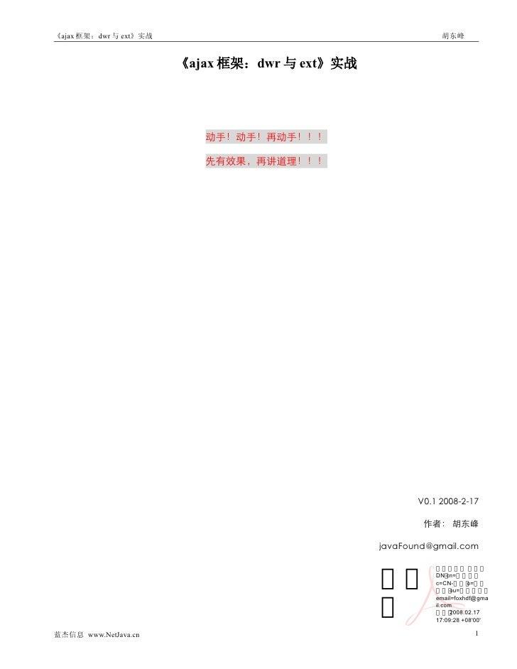 《ajax 框架:dwr 与 ext》实战                                       胡东峰                           《ajax 框架:dwr 与 ext》实战           ...